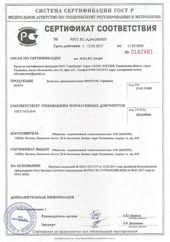 Сертификат на цементный раствор м 150 вес 1м3 раствора цементного марки 150
