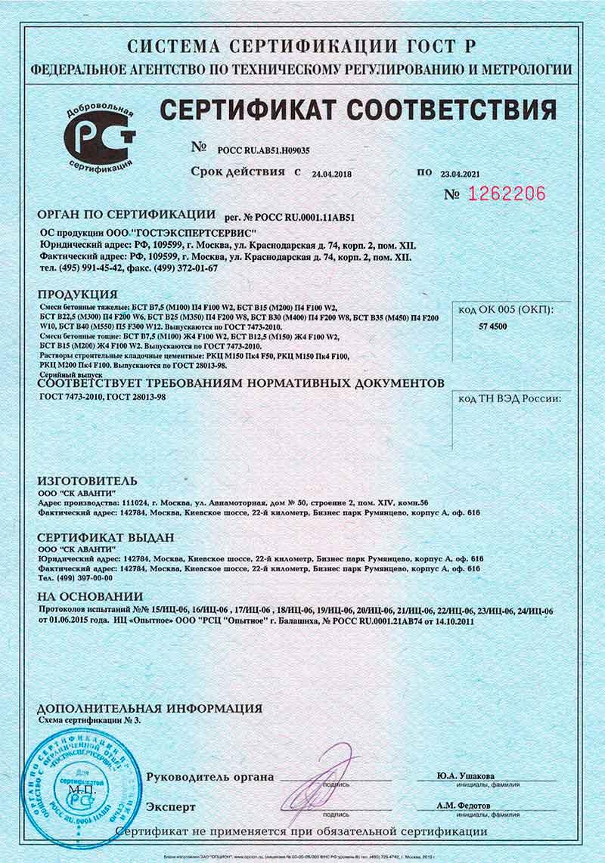 Раствор кладочный цементный м150 сертификат купить бетона без доставки